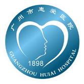广州市惠爱医院